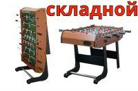 Настольный футбол (кикер) «Maccab Mini» (121x61x81, орех, складной)